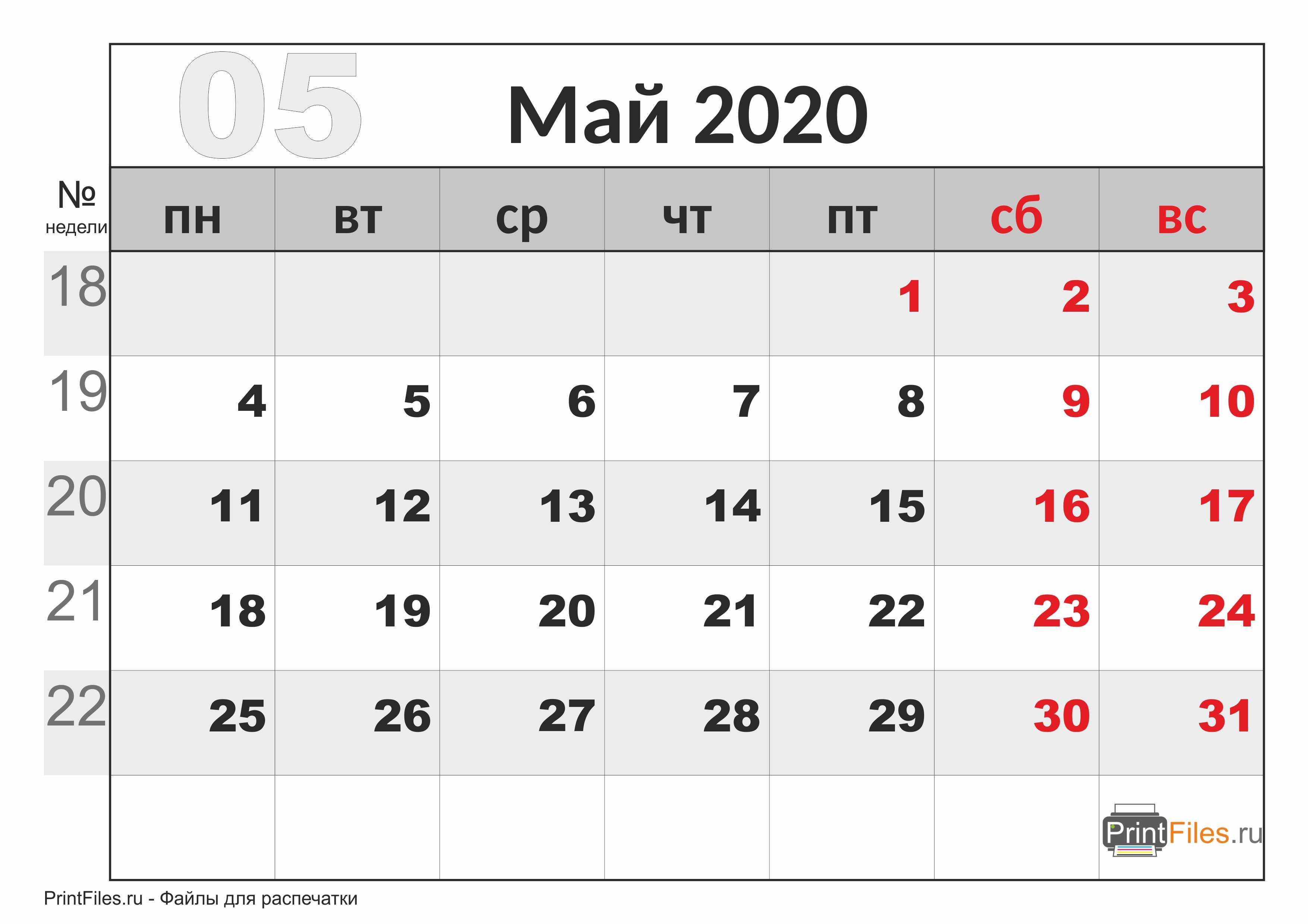 Календарь На Май 2020 Года  Скачать И Распечатать  Файлы regarding Kalendar Kuda May 2020