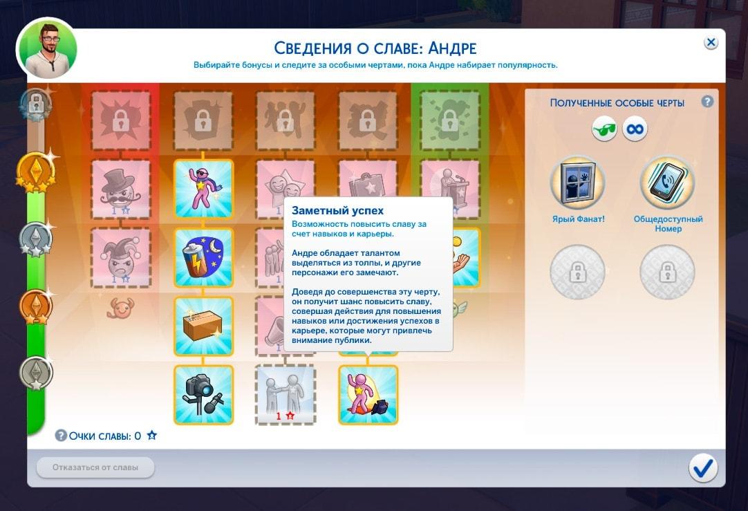 Обзор Дополнения «The Sims 4 Путь К Славе» in Sims 4 Icons 2020