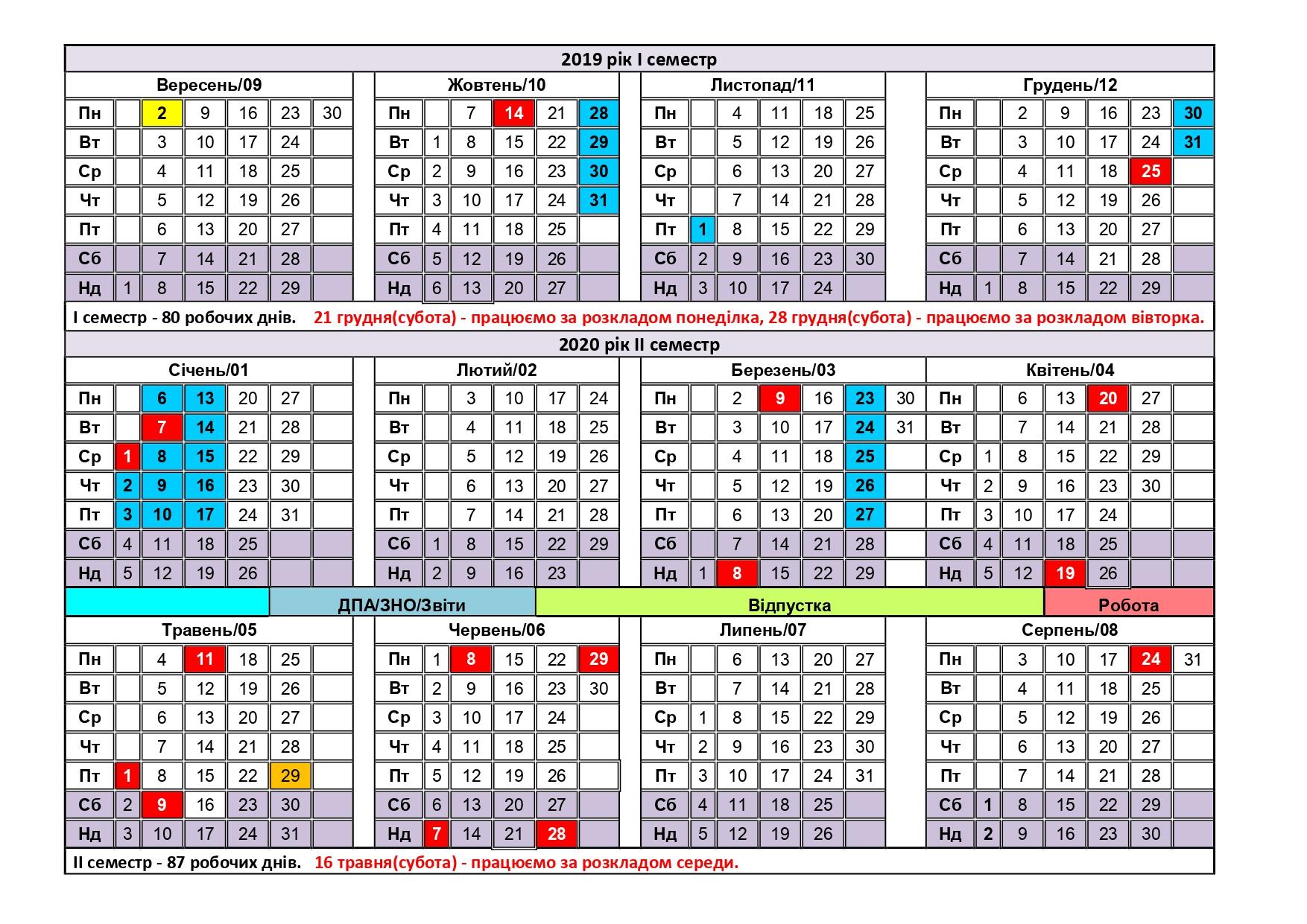 Офіційний Сайт Ліцей № 46 Ім В'ячеслава Чорновола Львівської regarding Calendar Kuda 2020