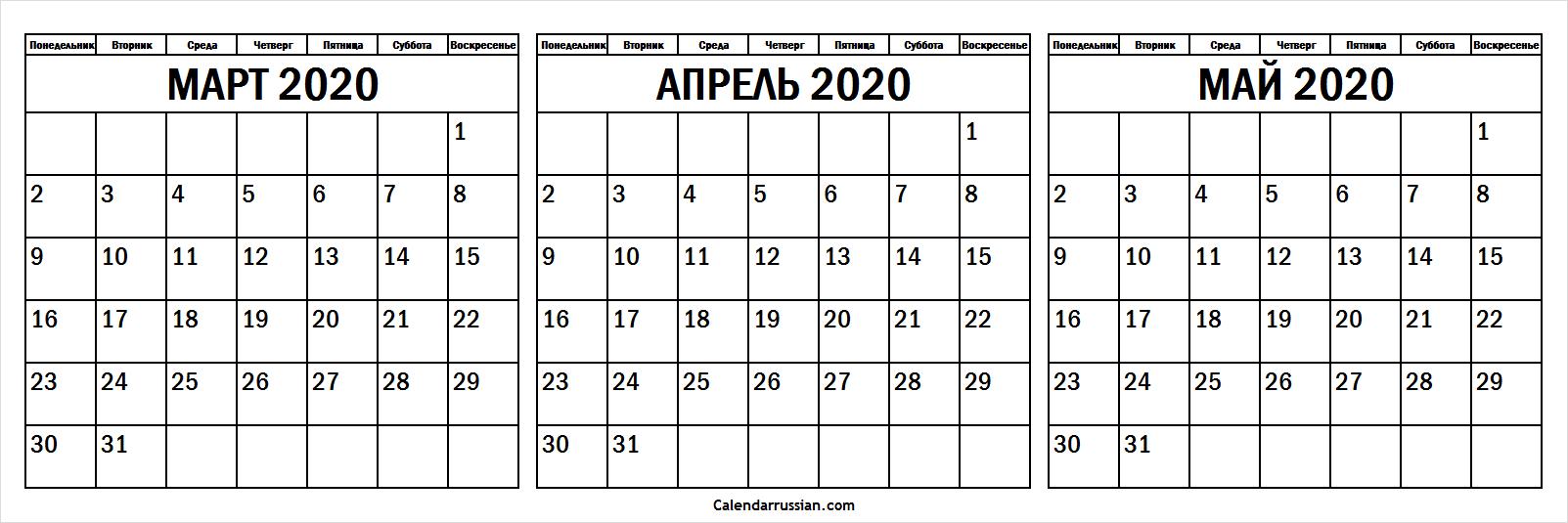 Печать A4 Трехмесячный Март Апрель Май 2020 Календарь regarding Kalendar Kuda May 2020