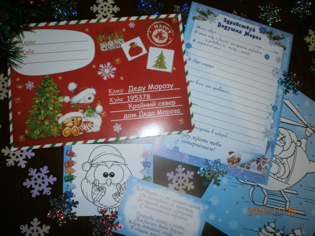 Письмо Деду Морозу, Поздравление Подарок Снегурочка Светой Николай throughout Lumba Kuda Calendar 2020