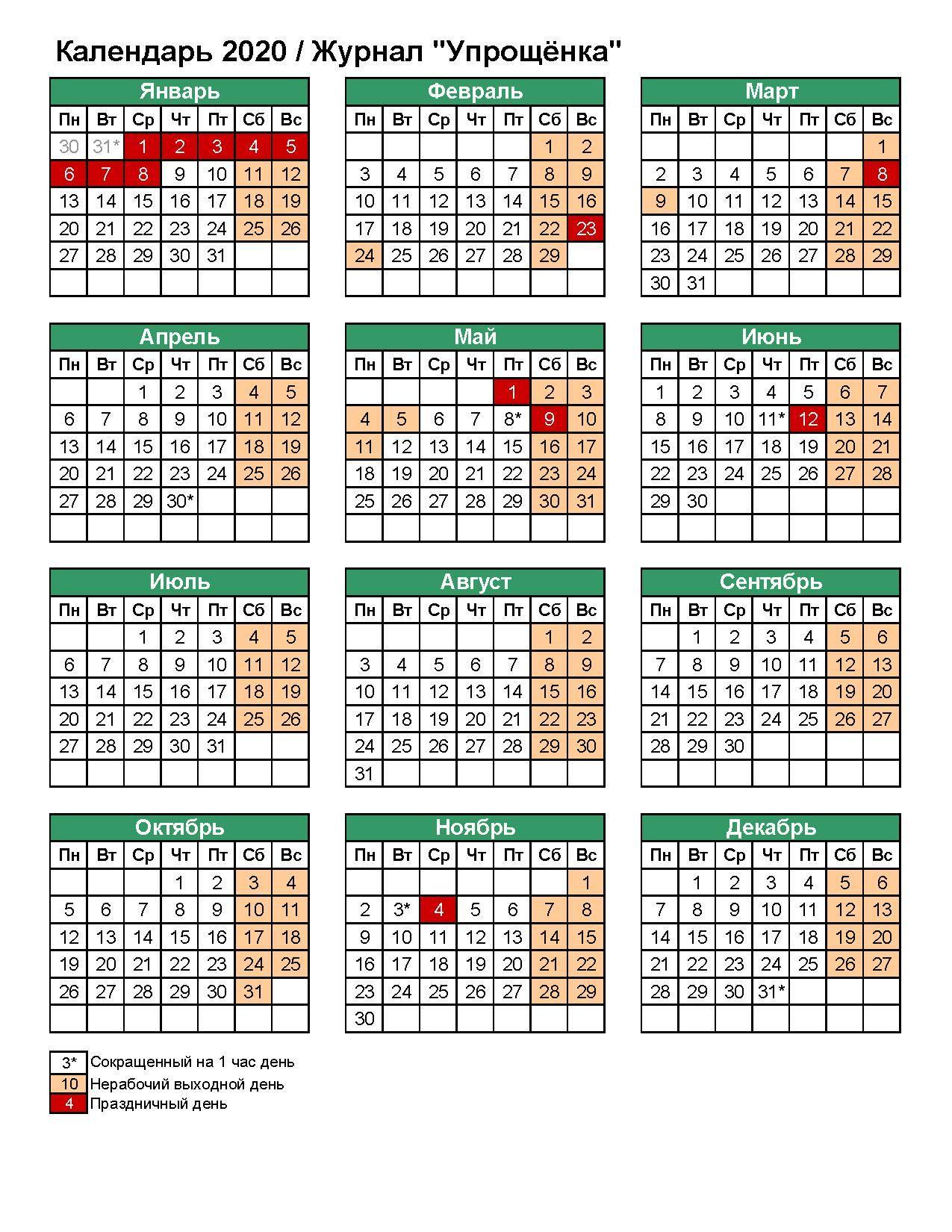 Производственный Календарь 2020 throughout Kalendar Excel 2020