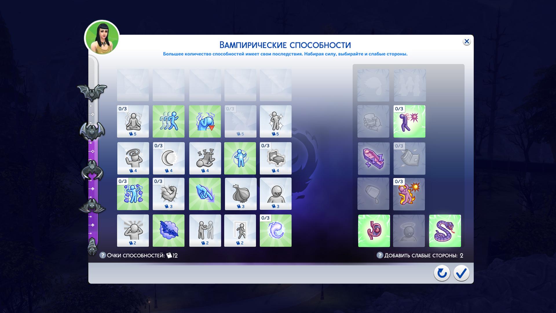 Прокачка Способностей В The Sims 4 Вампиры throughout Sims 4 Icons 2020