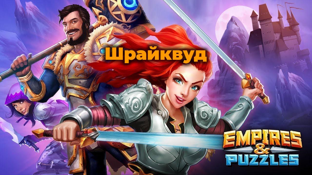 "Редкий Квест ""шрайквуд""  Empires And Puzzles regarding Empires And Puzzles Quest Schedule"