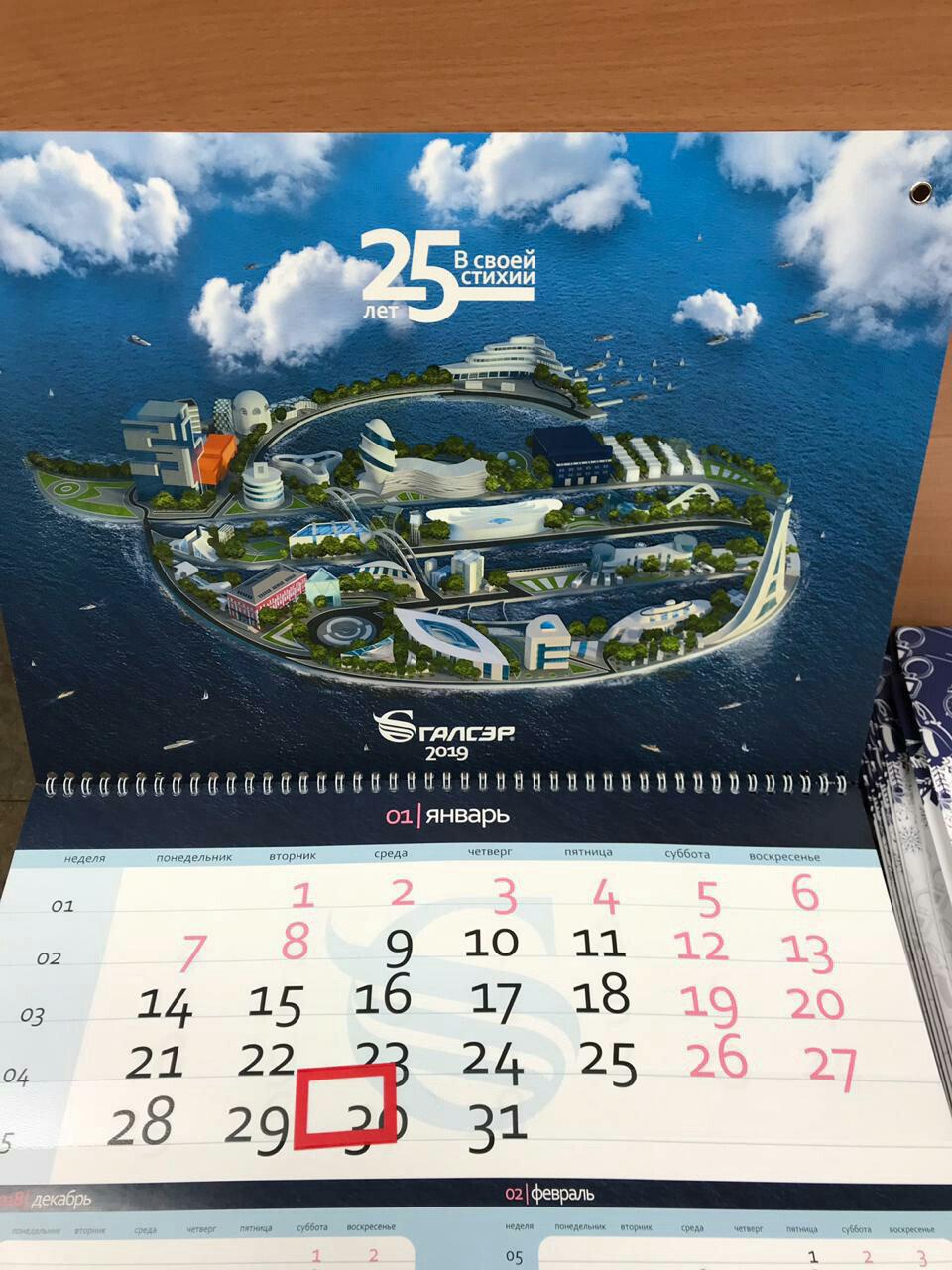 Рендер Иллюстрации Острова >4Гб intended for Lumba Kuda Calendar 2020