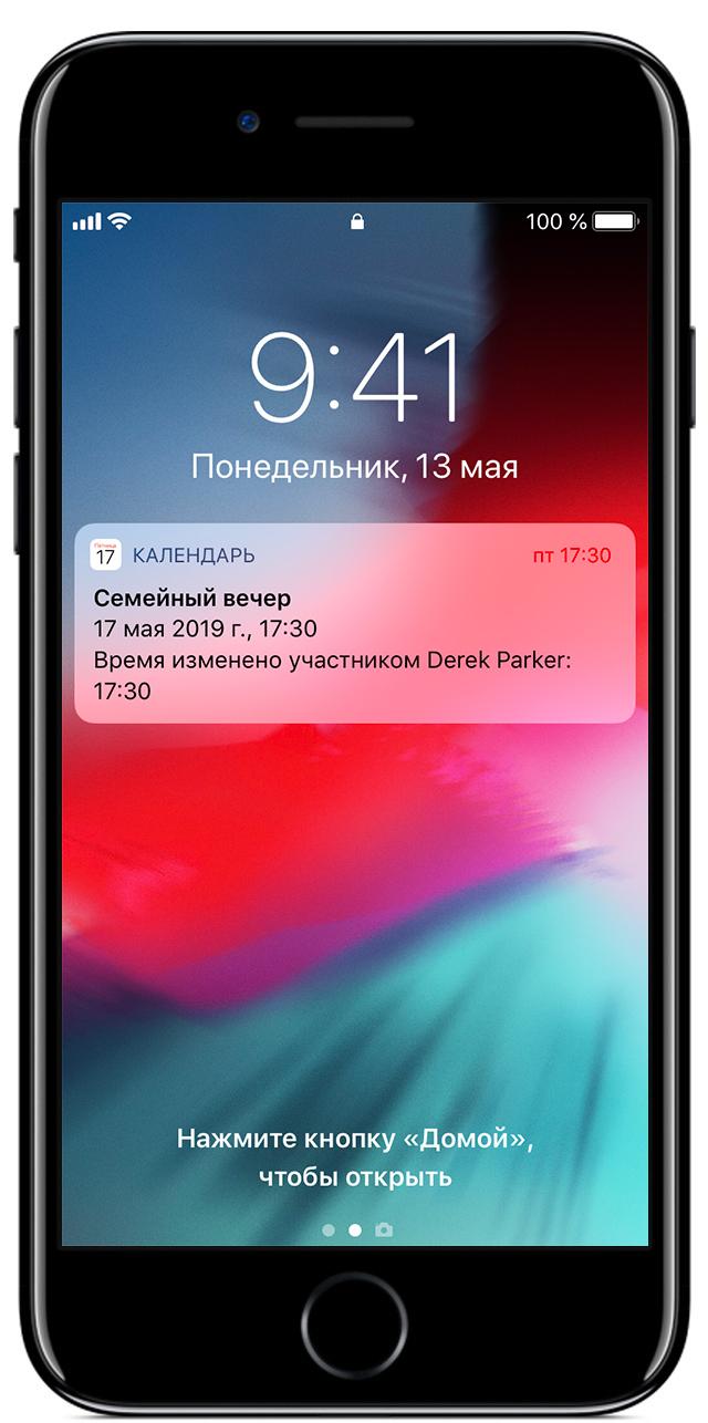 Синхронизация Календаря С Icloud  Служба Поддержки Apple pertaining to Calendar On Lock Screen Iphone