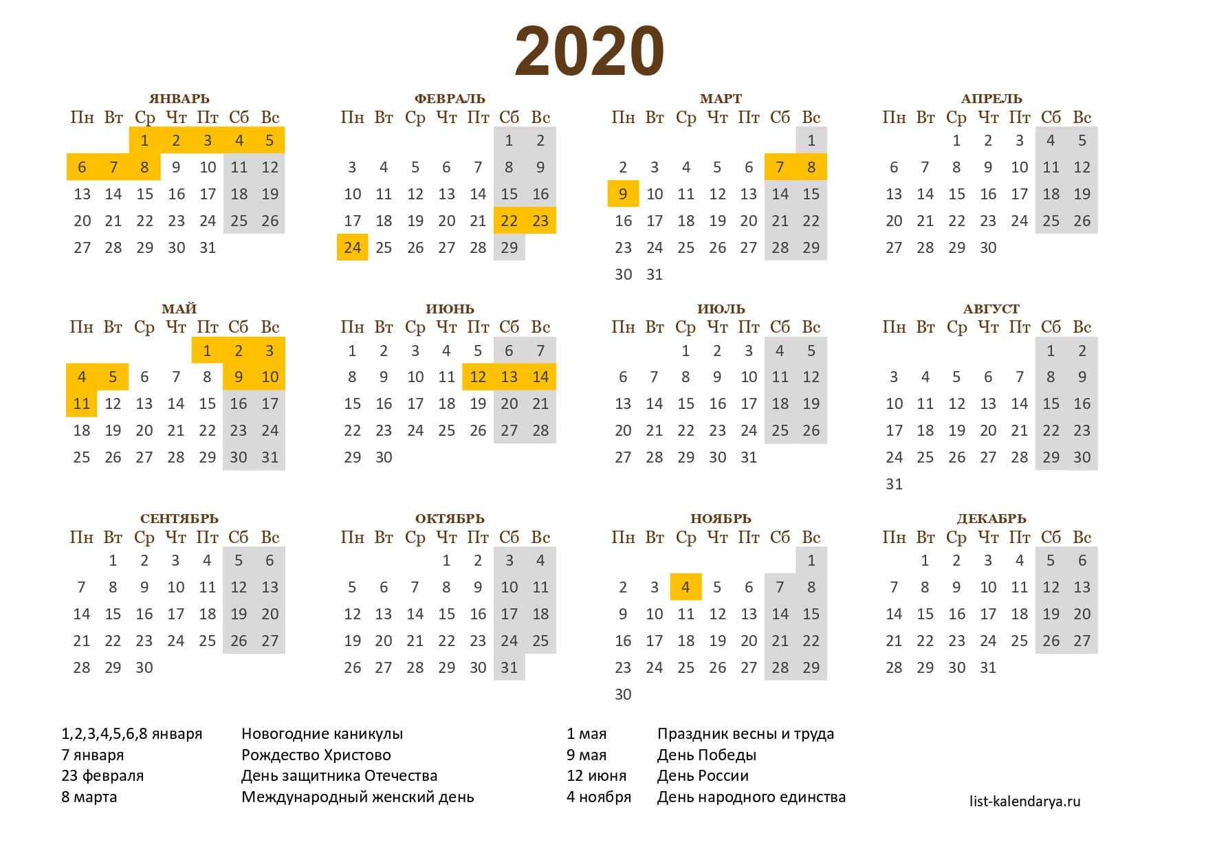 Скачать Календарь На 2020 Год В Форматах: Word, Pdf, Jpg regarding Kalendar Kuda 2020 Pdf