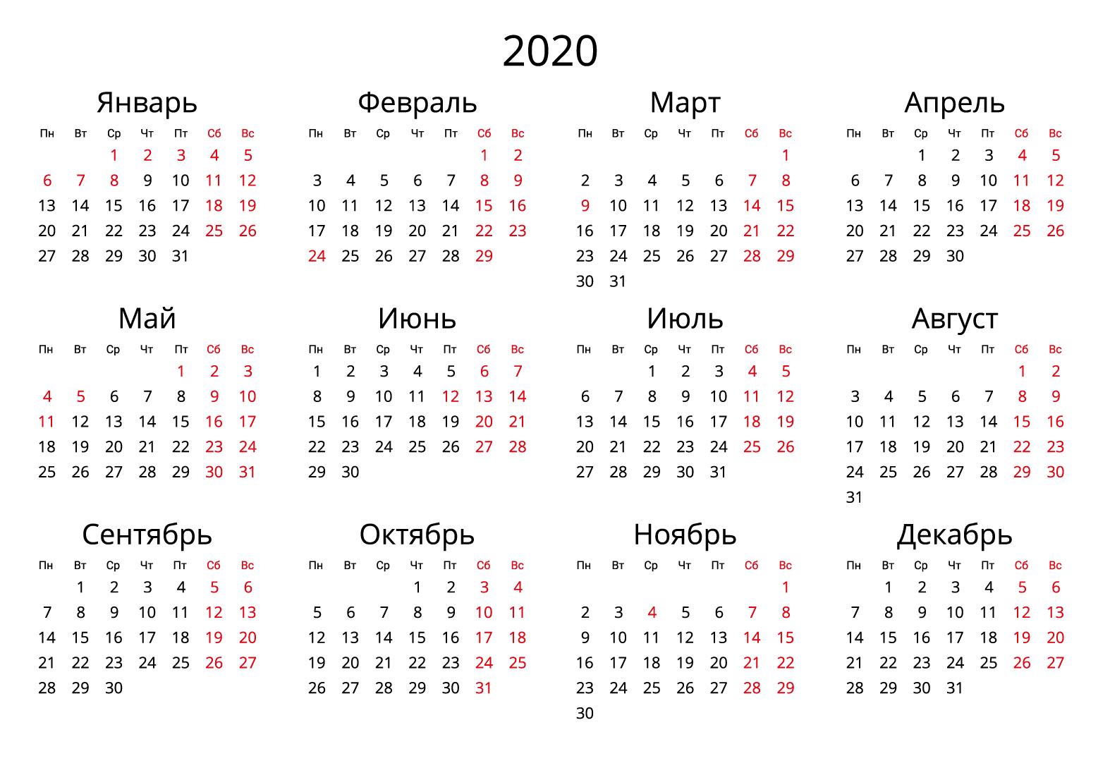 Скачать Календарь На 2020 Год В Форматах: Word, Pdf, Jpg in Kalendar Kuda 2020 Pdf