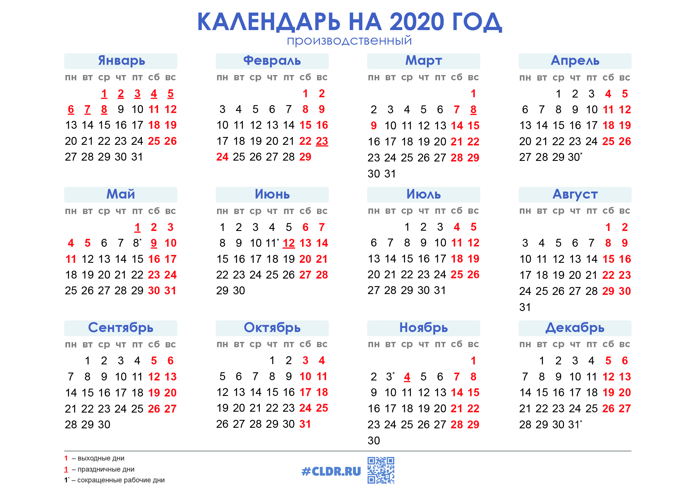 Скачать Календарь with Kalendar Kuda 2020 Pdf
