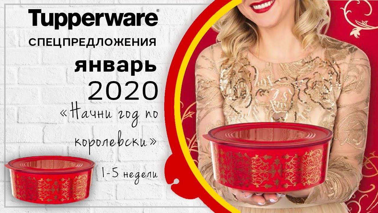 Спецпредложения Tupperware На Январь 2020 intended for Tupperware Januar 2020