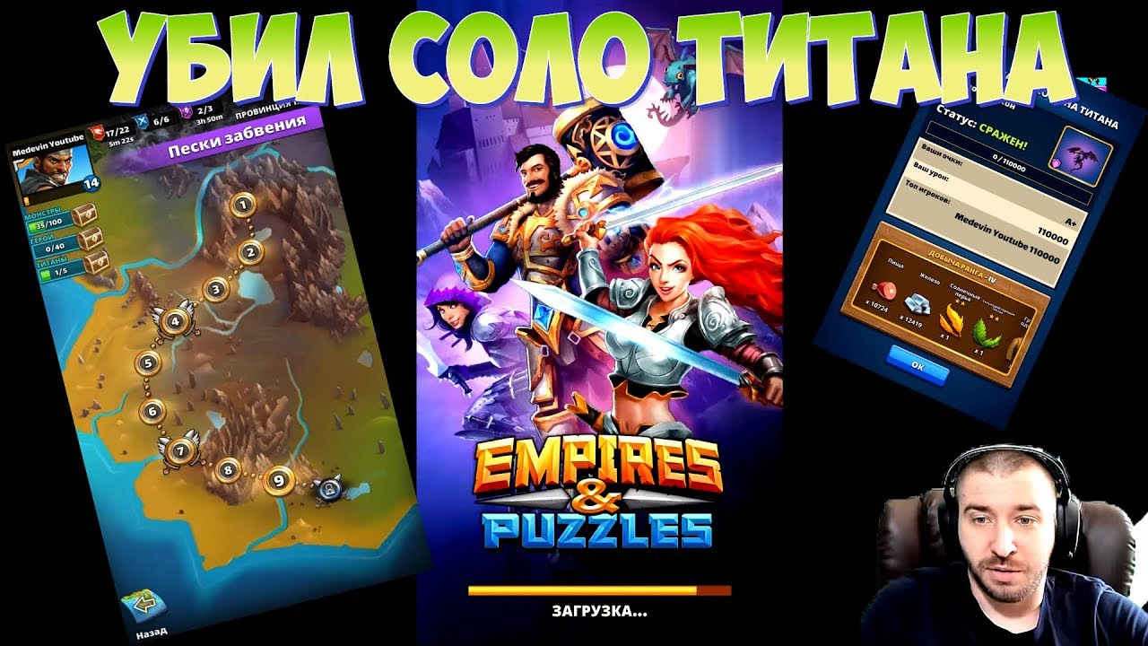 Убил Титана  Качаемся Дальше  Empires & Puzzles: Rpg Quest within Empires And Puzzles Quest Schedule