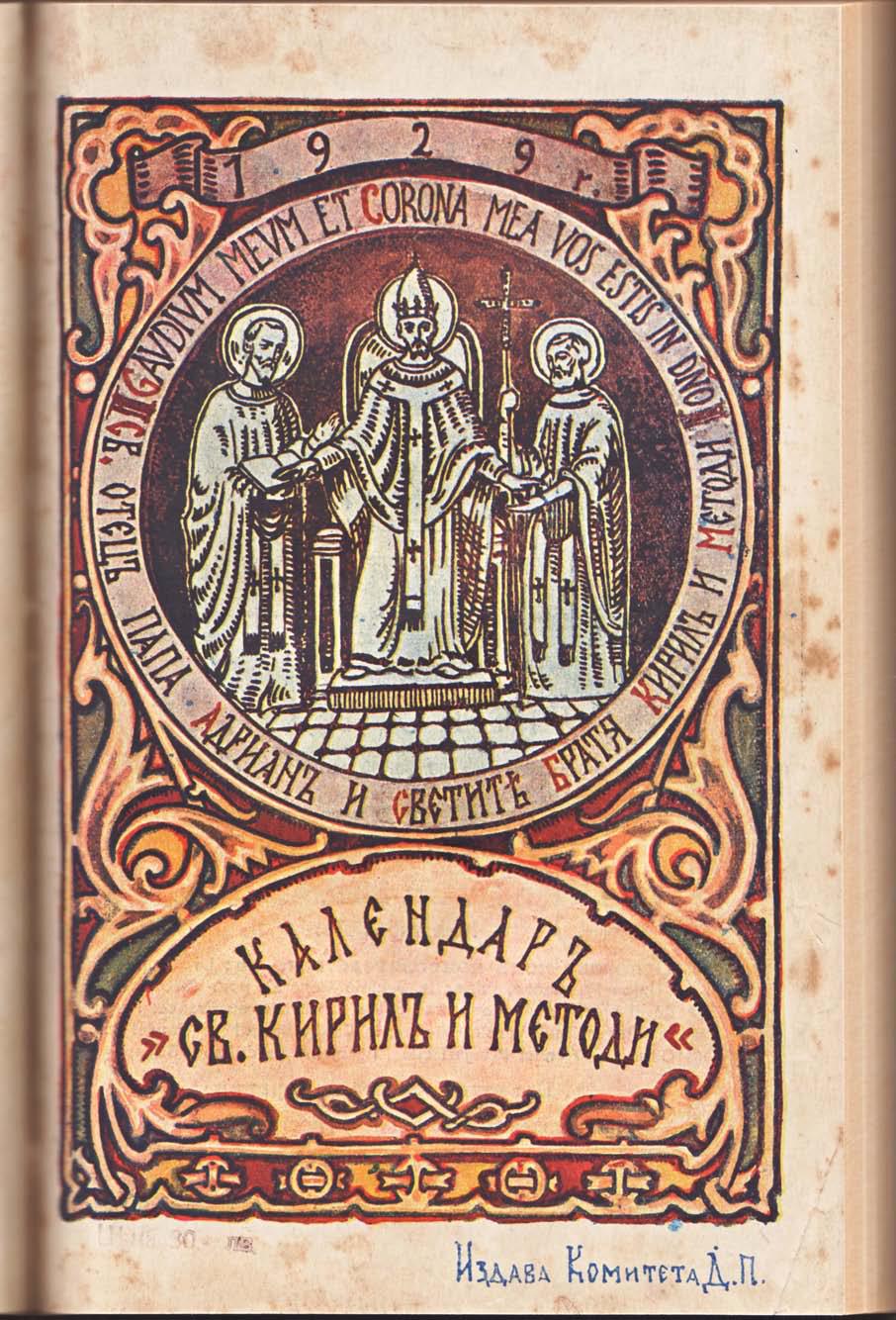 Файл:catholic Calendar  Almanah 1929 — Википедия regarding Liturgical Calendar Poster