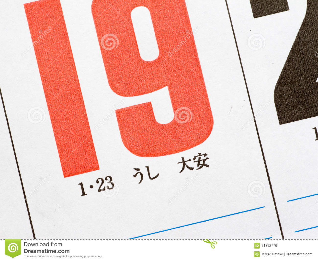 Японский Лунный Календарь Вызвал Rokuyo, День Taian Стоковое with Rokuyo Calendar 2020