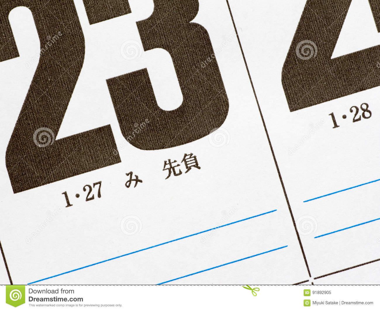 Японский Лунный Календарь Вызвал Rokuyo, День Senpu Стоковое pertaining to Rokuyo Calendar 2020