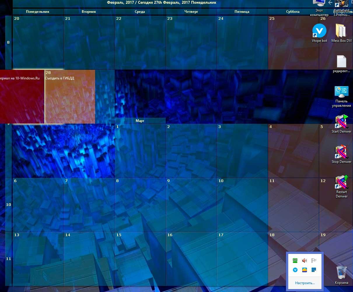 Desktop Calendar  Функциональный Календарь Для Windows 10 pertaining to Windows 10 Desktop Calendar