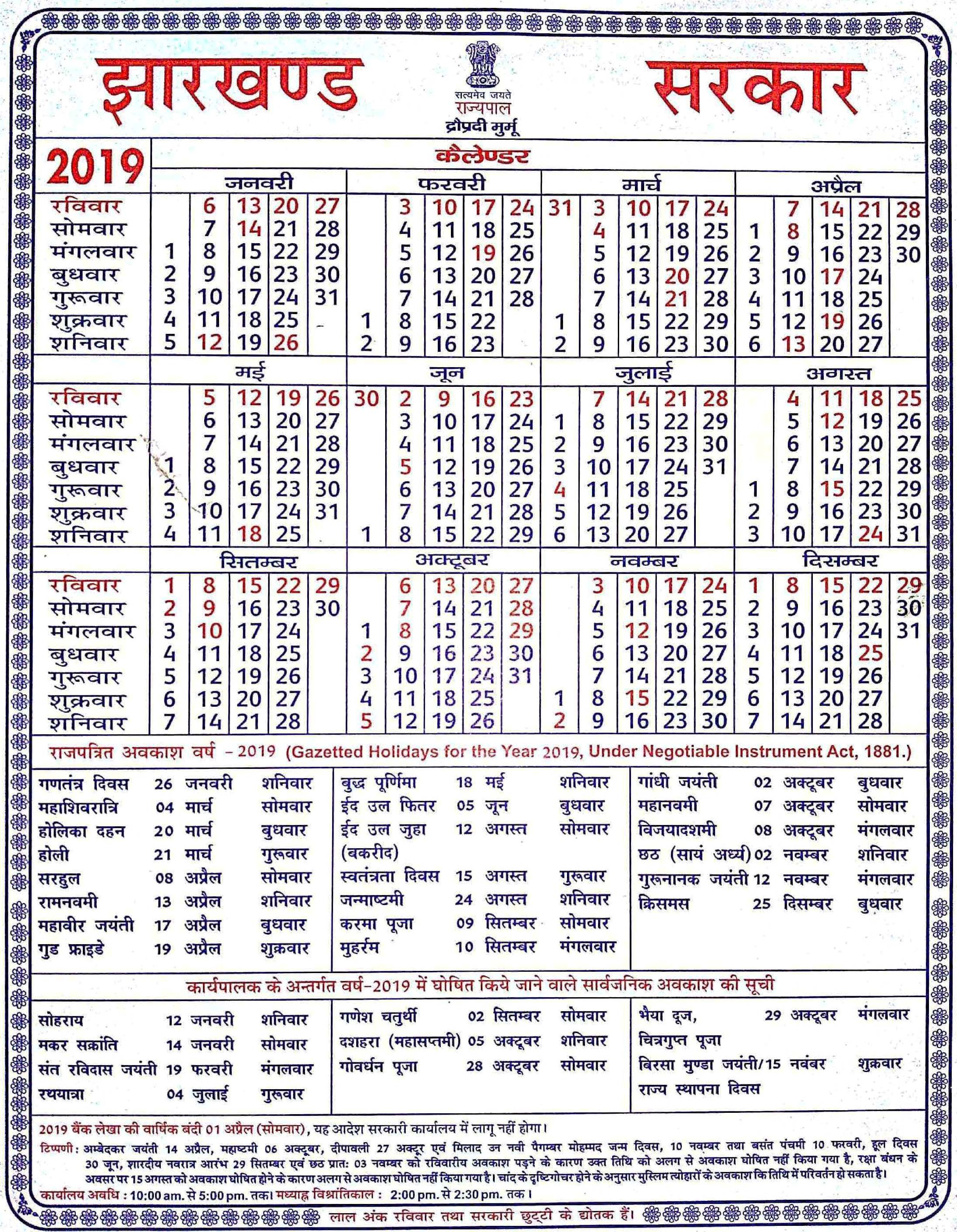 District Giridih, Government Of Jharkhand   City Of Hills throughout Bihar Govt Calendar 2020