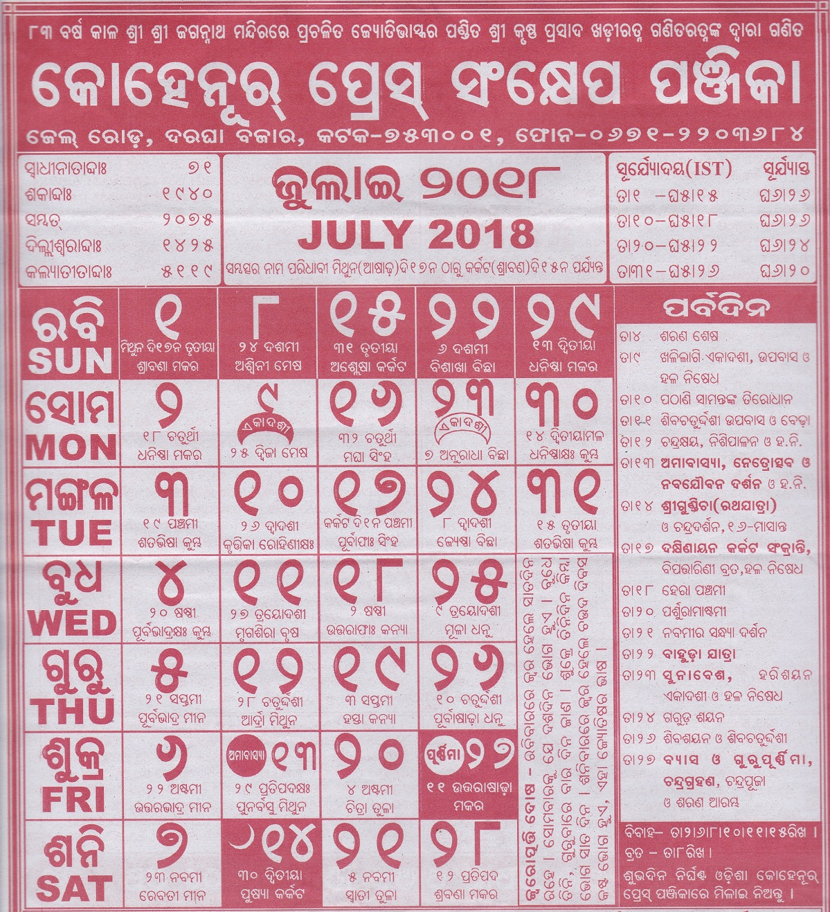Download July 2018 Odia Calendar intended for July 2020 Odia Calendar