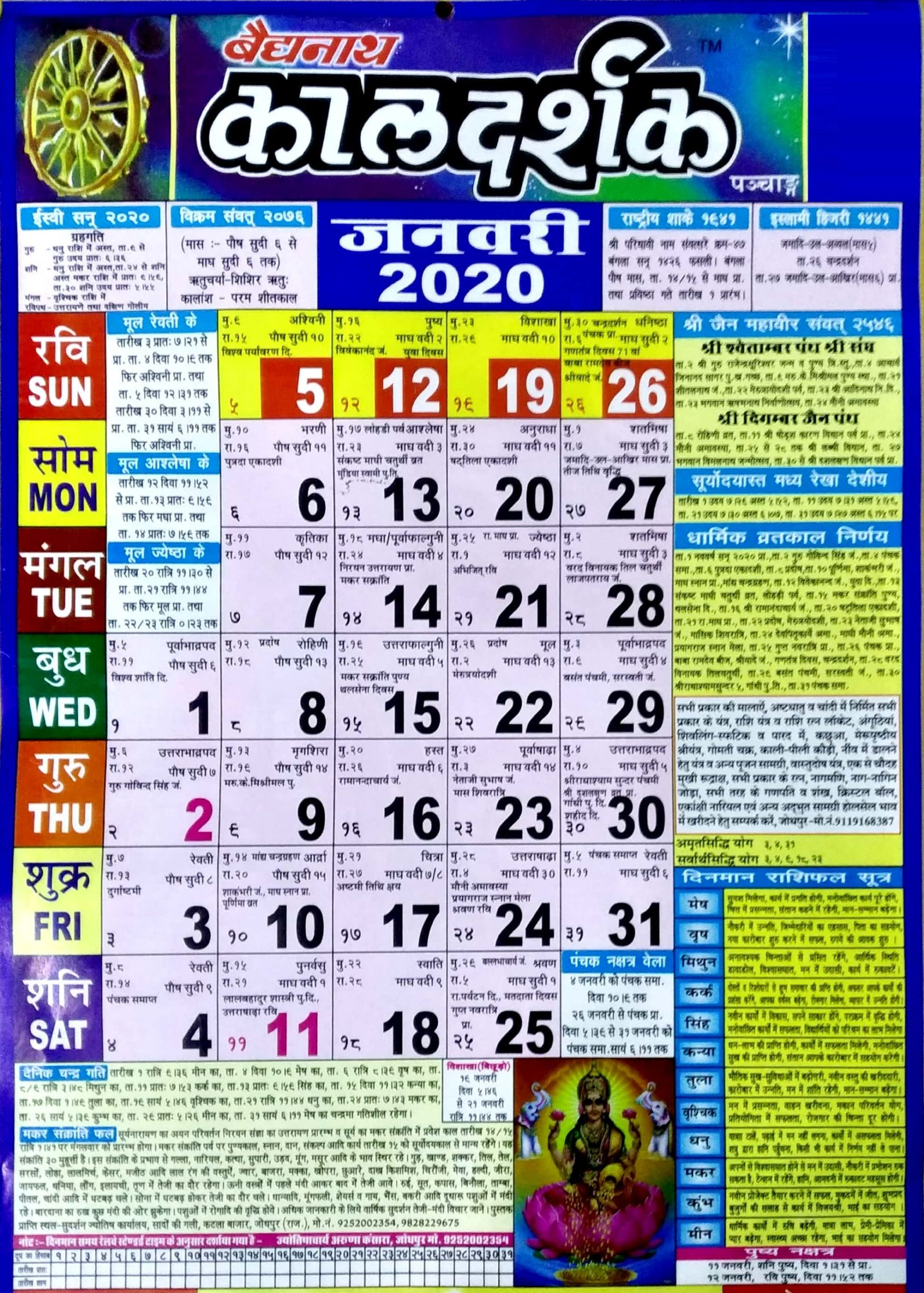 श्रीधरी पंचांग 2020  Shridhari Panchang within 1998 Calendar With Festivals