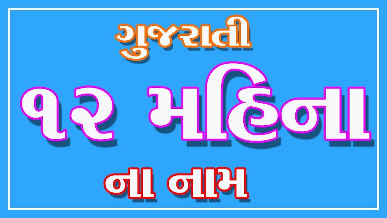 ગુજરાતી મહિના ના નામ | Months Name In Gujarati | Gujarati Nursery Rhymes  Videos । Nursery Rhymes regarding Gujarati Month Calendar