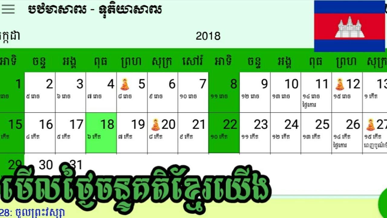 កម្មវិធីមើលថ្ងៃចន្ទគតិខ្មែរ in Khmer Lunar Calendar 2018