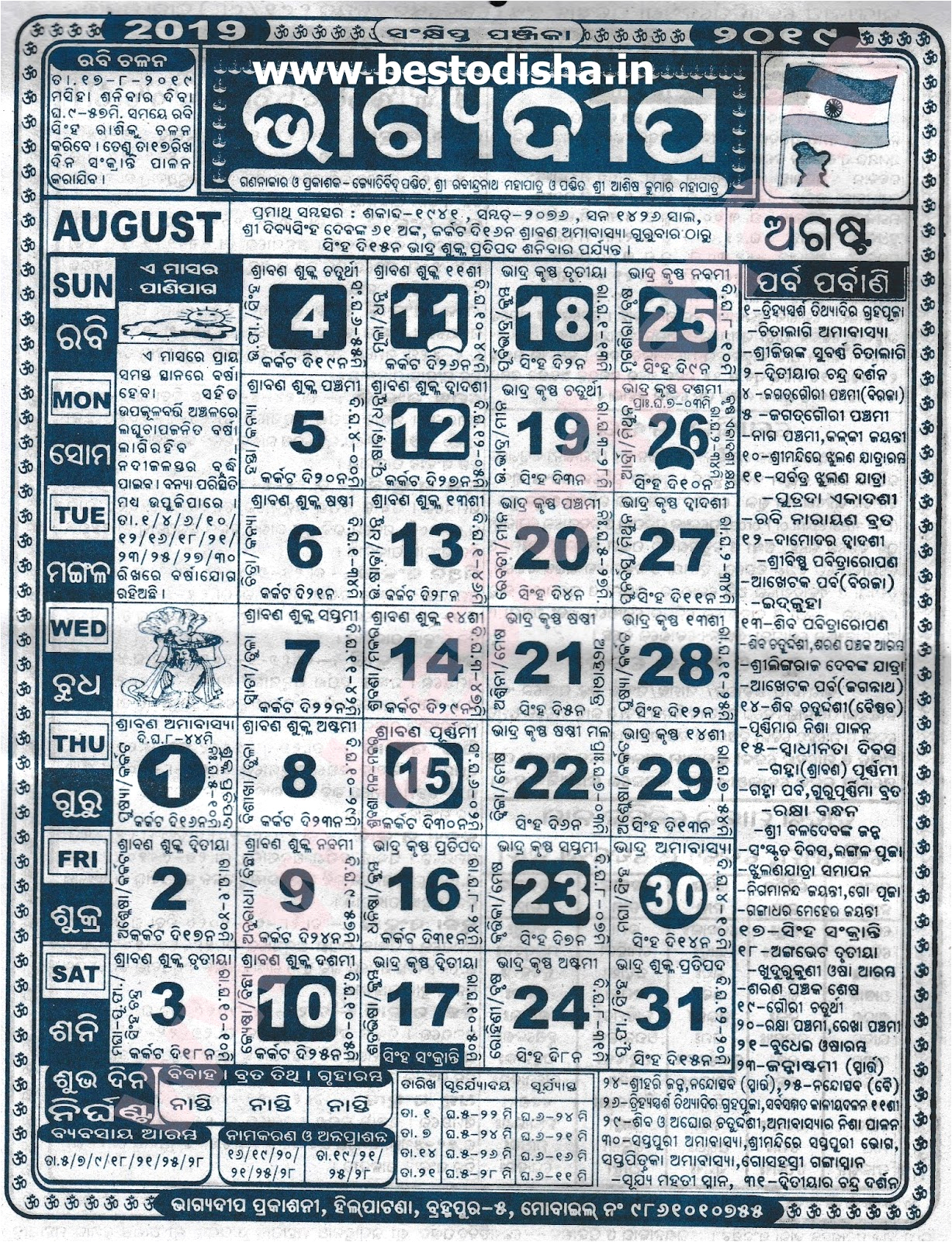 Excellent 49 Illustration 2019 Calendar Odia Calendar for Odia Calendar Bhagyadeep