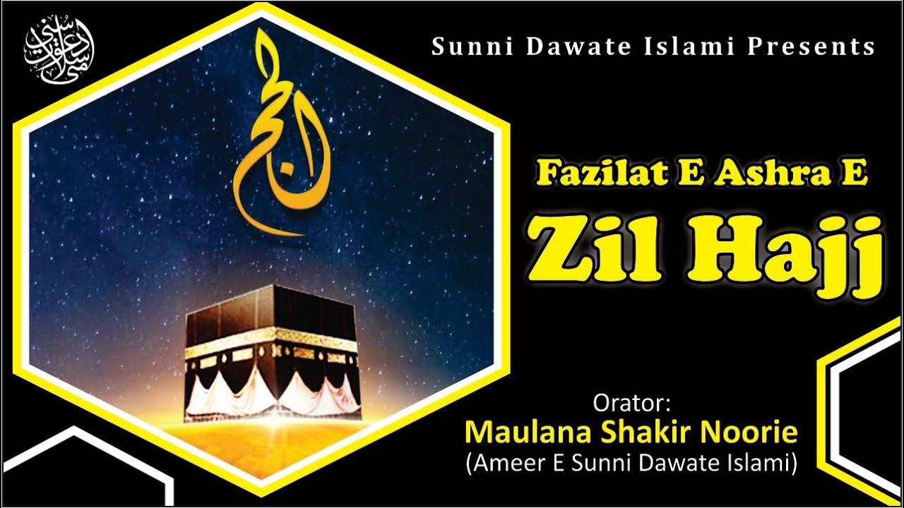 Fazilat E Ashra E Zil Hajj | Maulana Shakir Noorie | Haj 2018 with regard to Zil Hajj 2018