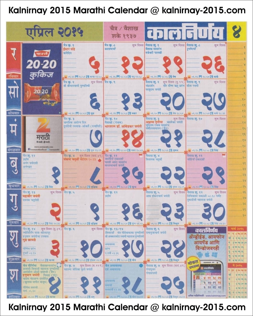 February 2020 Calendar Marathi | Calendar Template Information pertaining to Kalnirnay May 2020