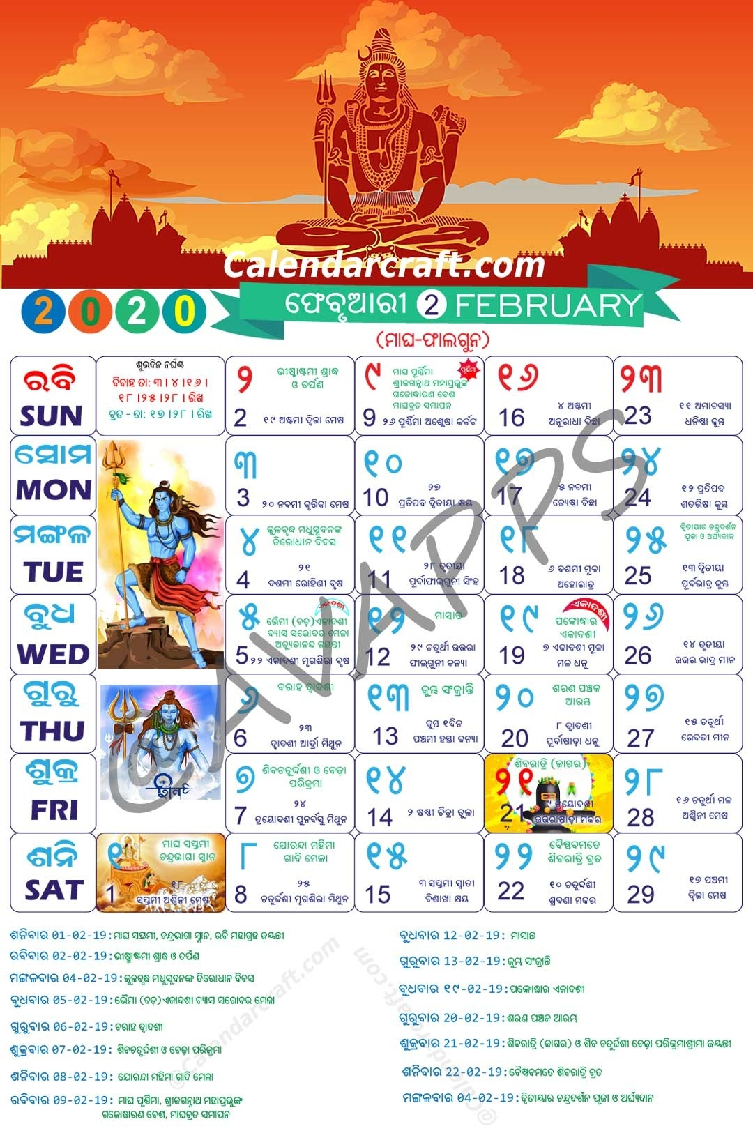 February 2020 Odia Calendar | Calendar Template Information regarding Oriya Calendar 2020 February