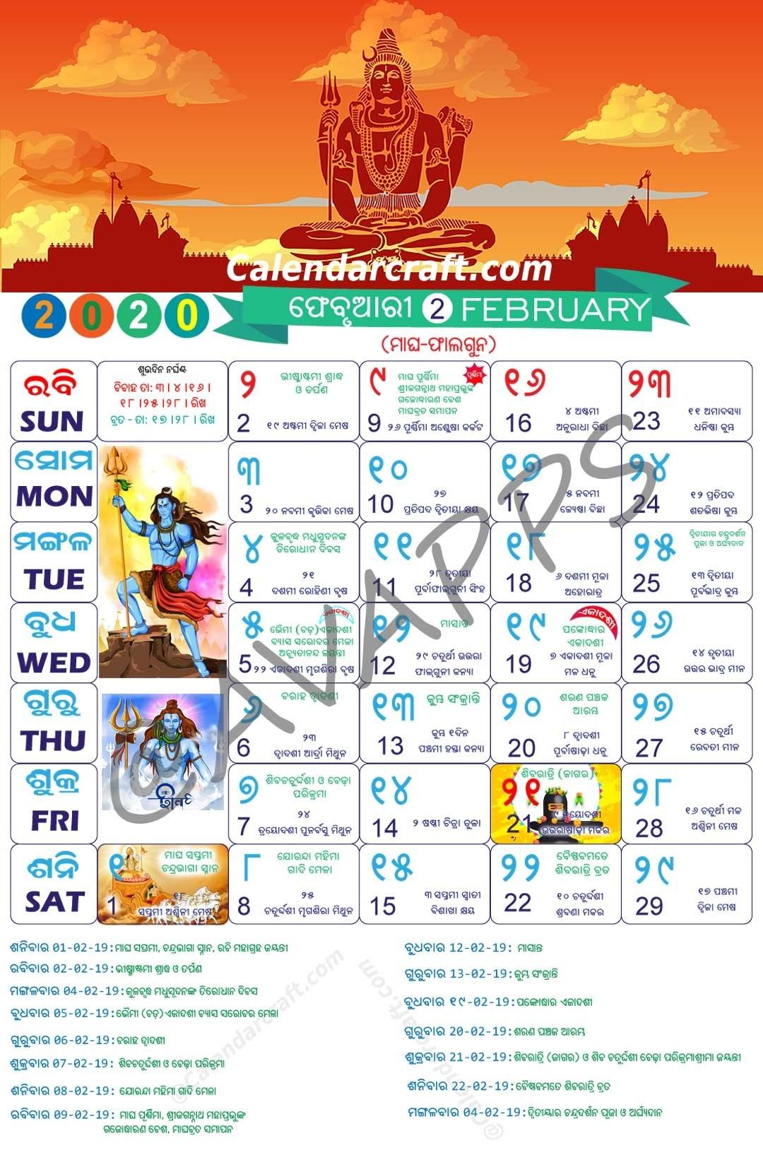 February 2020 Odia Calendar | Calendar Template Information regarding Oriya Calendar 2020 February