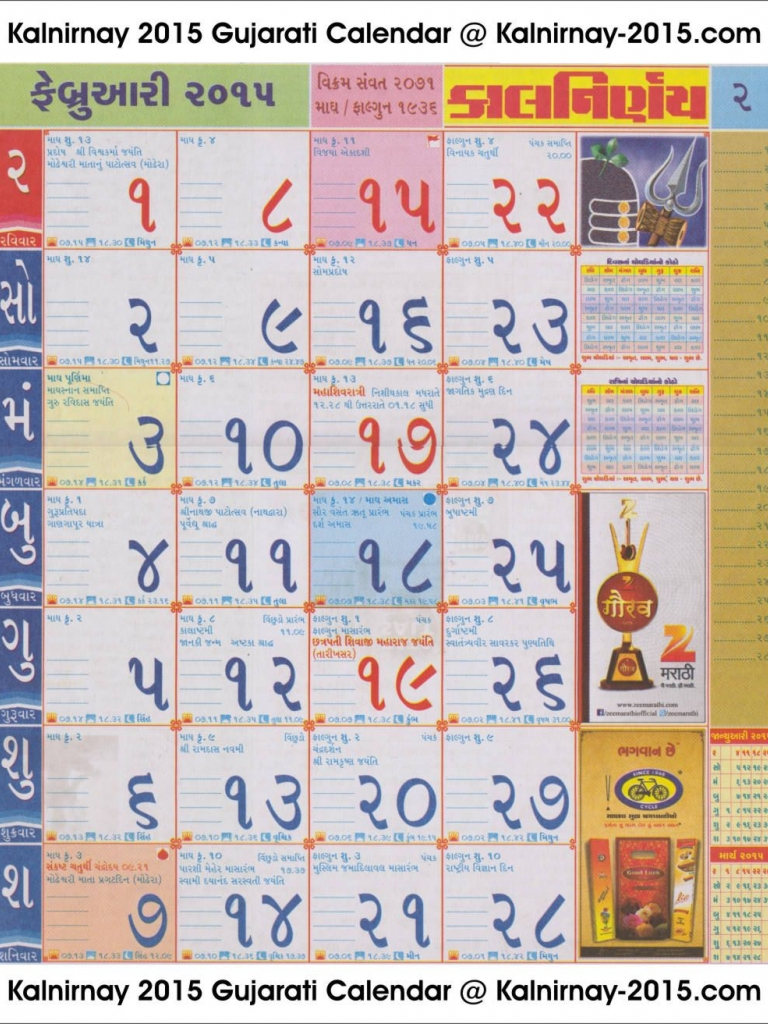 Free Download February 2015 Gujarati Kalnirnay Calendar 2015 pertaining to February 2020 Calendar Gujarati
