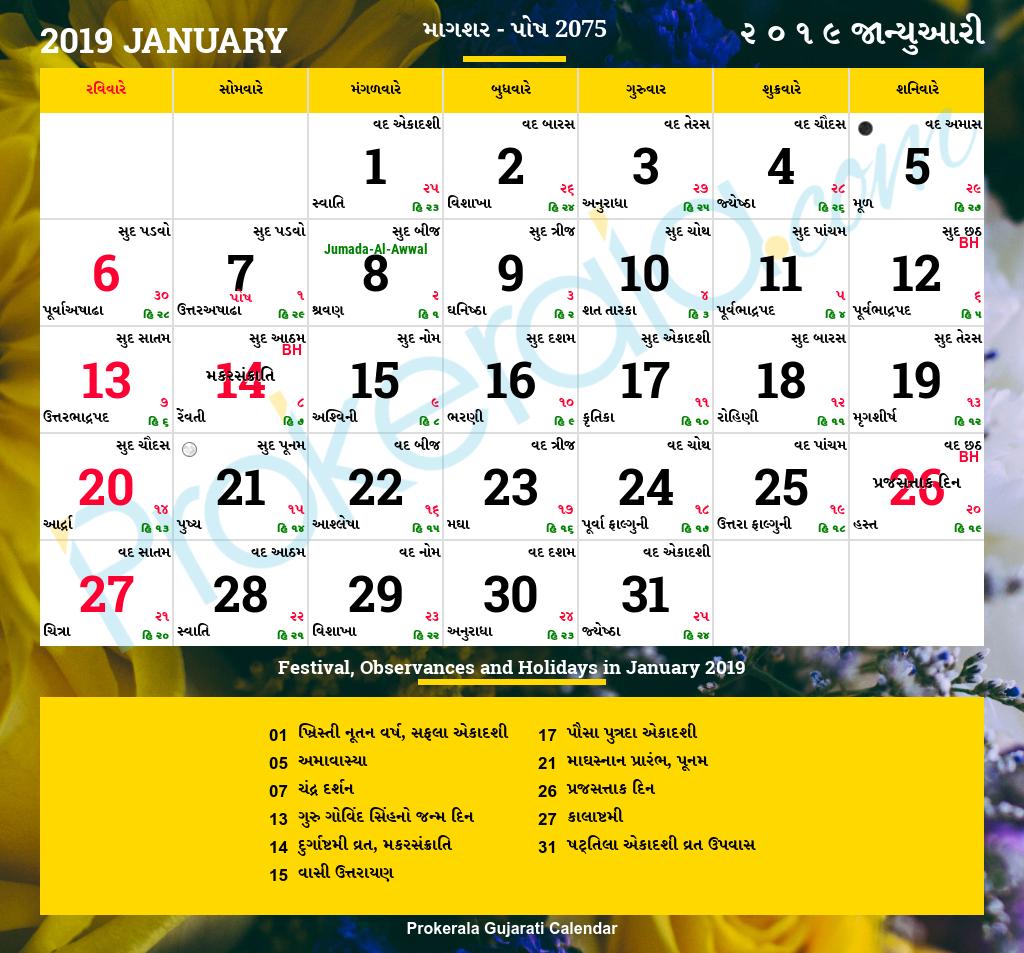 Gujarati Calendar 2019 | Gujarati Festivals | Gujarati Holidays in Gujarati Month Calendar 2020