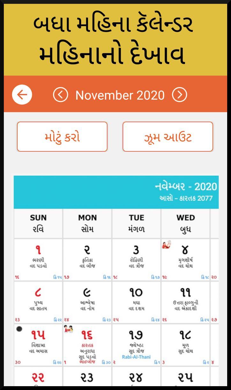 Gujarati Calendar 2020  ગુજરાતી કેલેન્ડર in February 2020 Calendar Gujarati