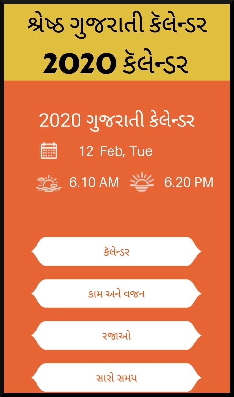 Gujarati Calendar 2020 – ગુજરાતી કેલેન્ડર pertaining to February 2020 Calendar Gujarati