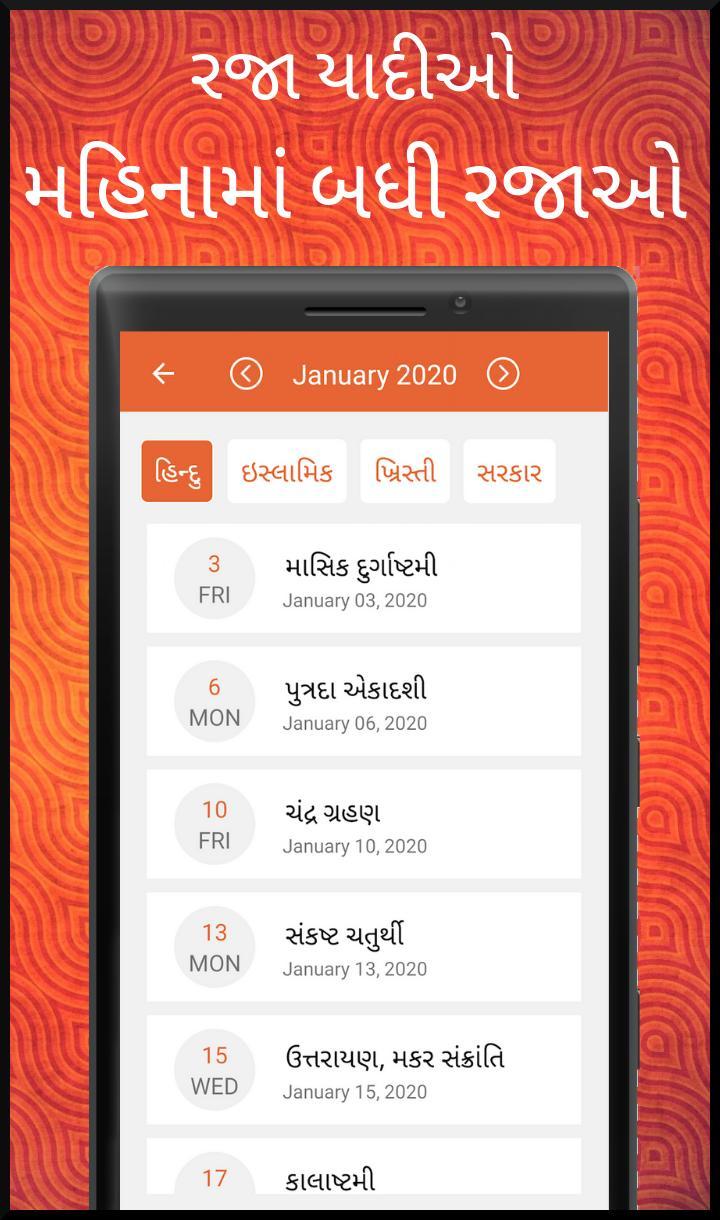Gujarati Calendar 2020  ગુજરાતી કેલેન્ડર pertaining to Gujarati Month Calendar 2020