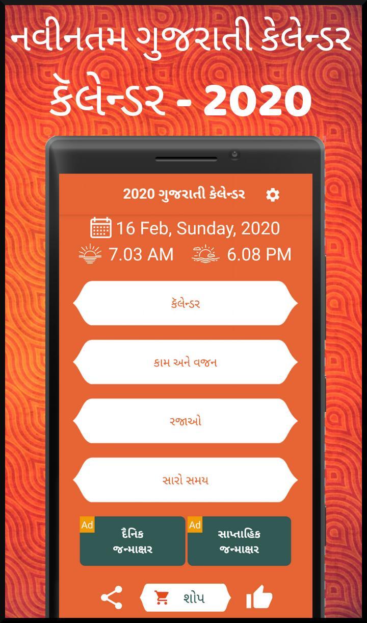Gujarati Calendar 2020  ગુજરાતી કેલેન્ડર within Gujarati Month Calendar 2020