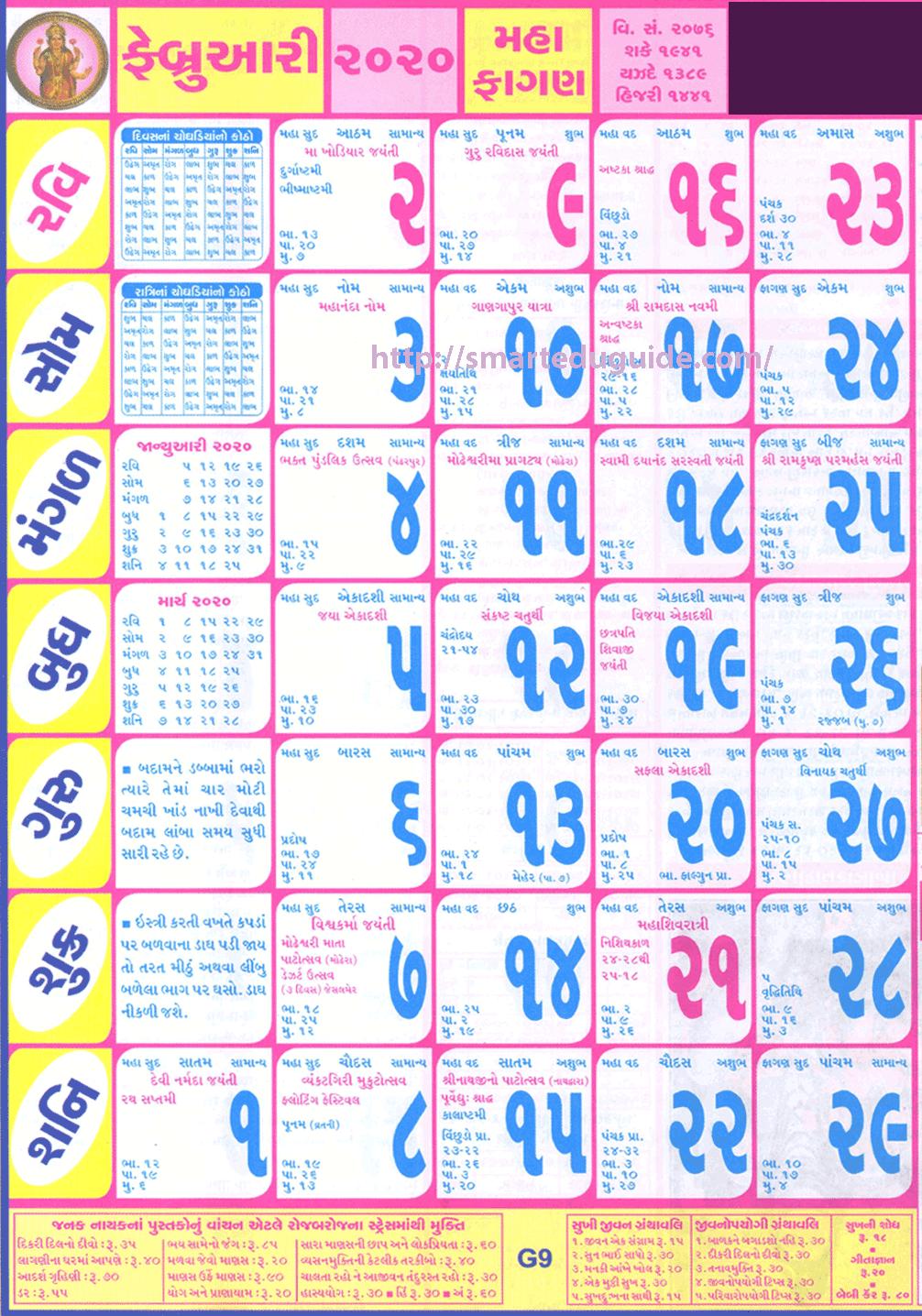 Gujarati Calendar 2020 February | Seg intended for February 2020 Calendar Gujarati