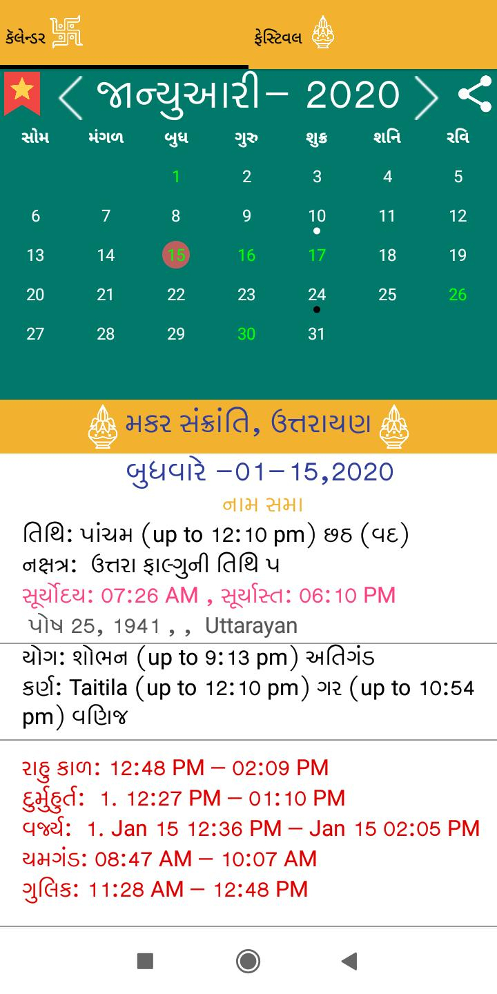 Gujarati Calendar 2020 For Android  Apk Download pertaining to Gujarati Month Calendar 2020