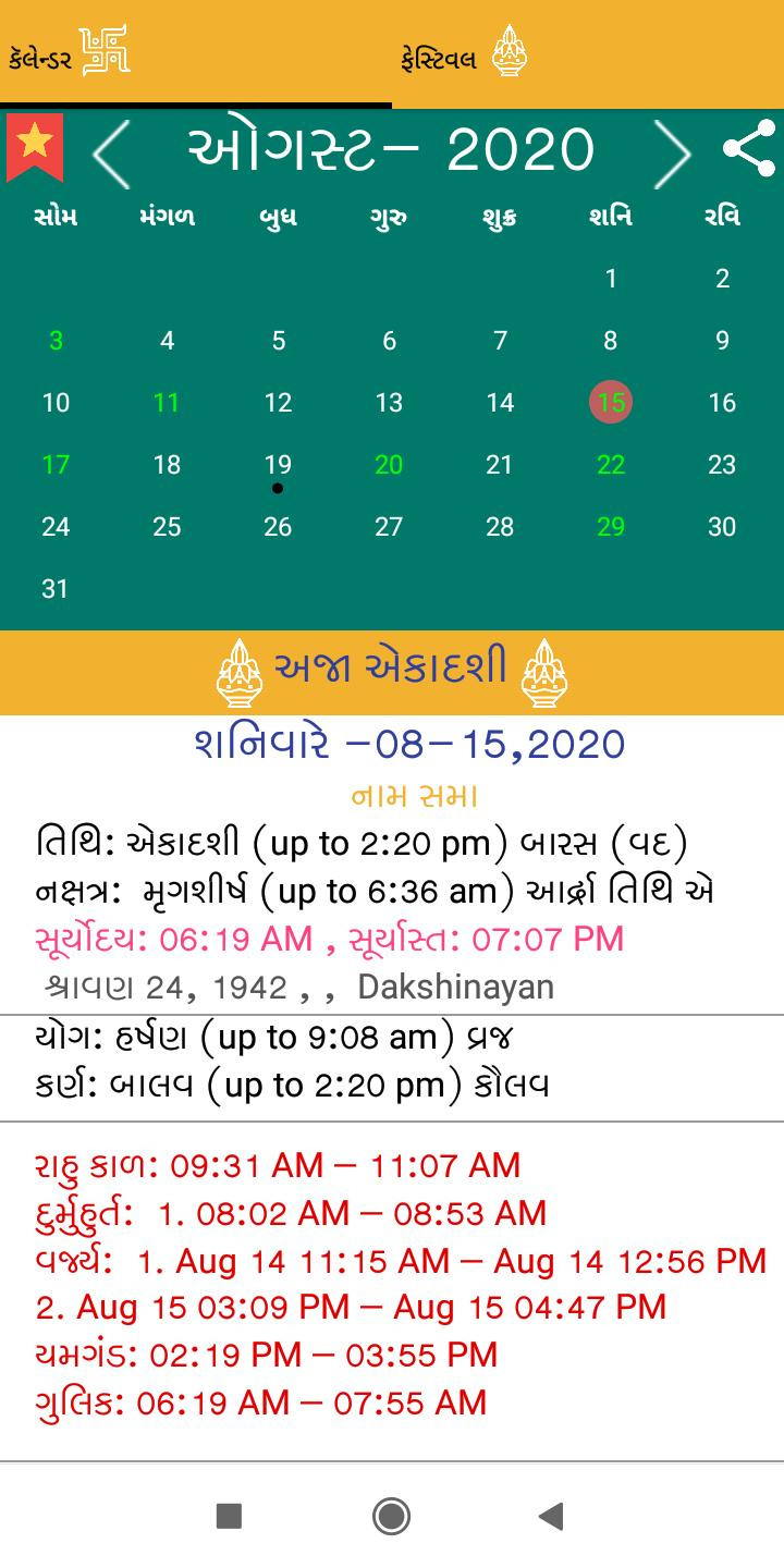 Gujarati Calendar 2020 For Android  Apk Download throughout Gujarati Month Calendar 2020