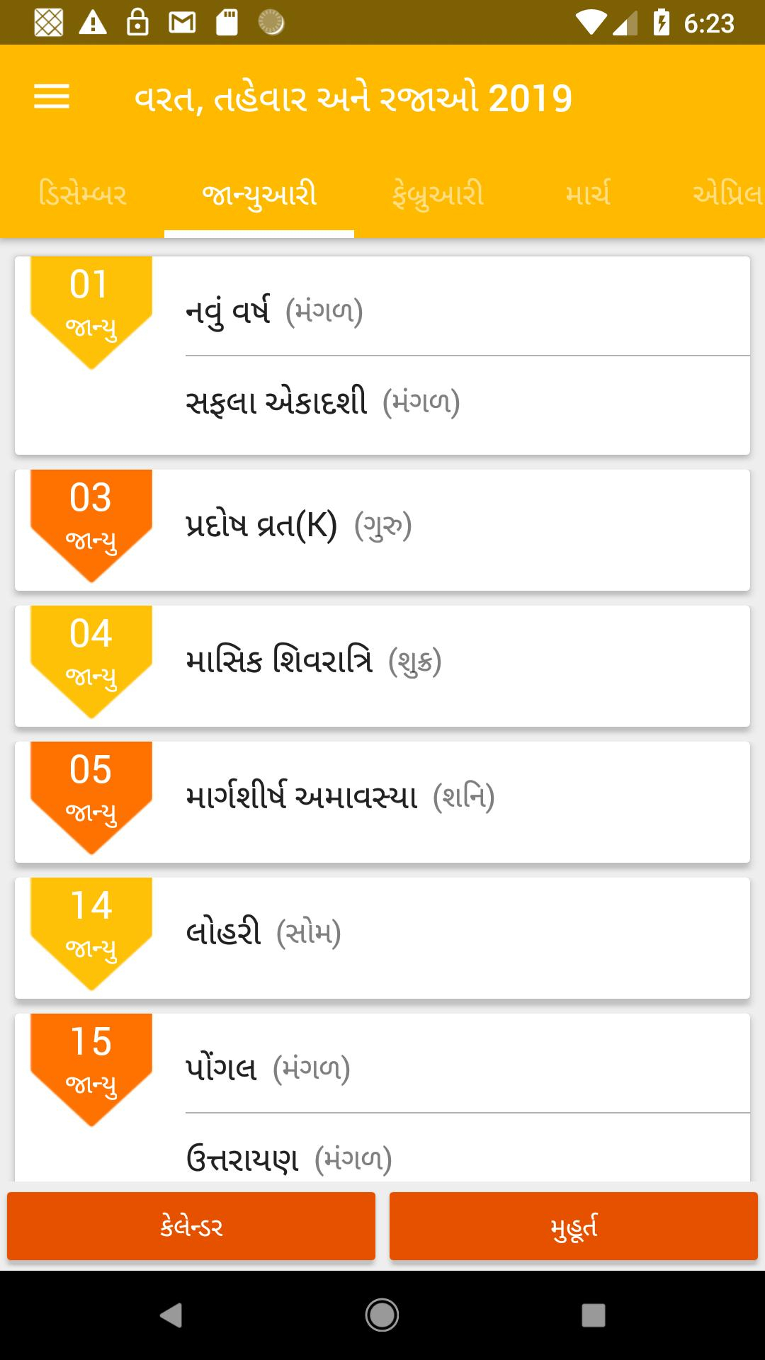 Gujarati Calendar 2020 For Android  Apk Download with regard to Vikram Samvat Date Converter