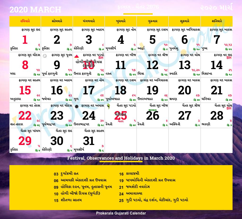 Gujarati Calendar 2020 | Gujarati Festivals | Gujarati Holidays intended for February 2020 Calendar Gujarati
