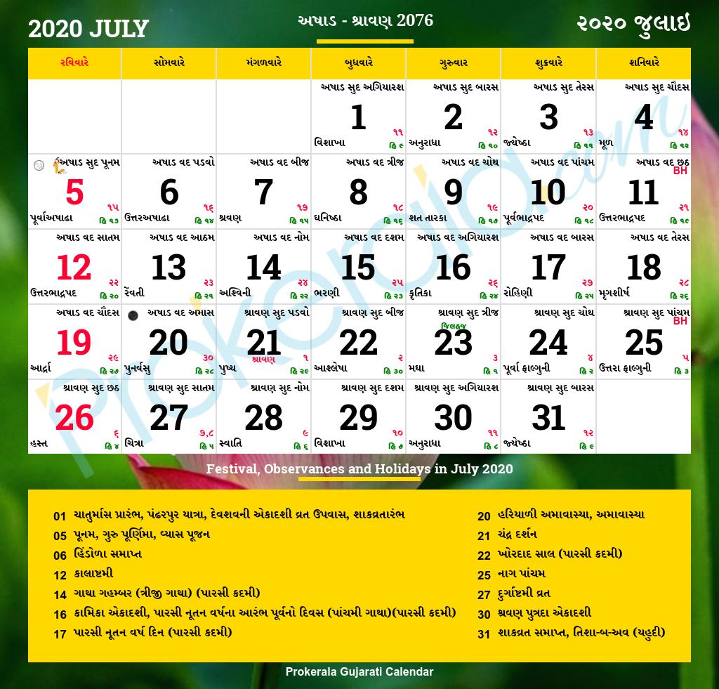 Gujarati Calendar 2020 | Gujarati Festivals | Gujarati Holidays within February 2020 Calendar Gujarati
