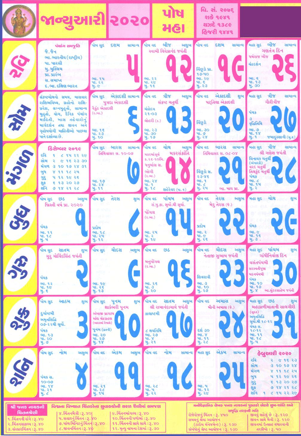 Gujarati Calendar 2020 Pdf Free Download | Seg pertaining to February 2020 Calendar Gujarati