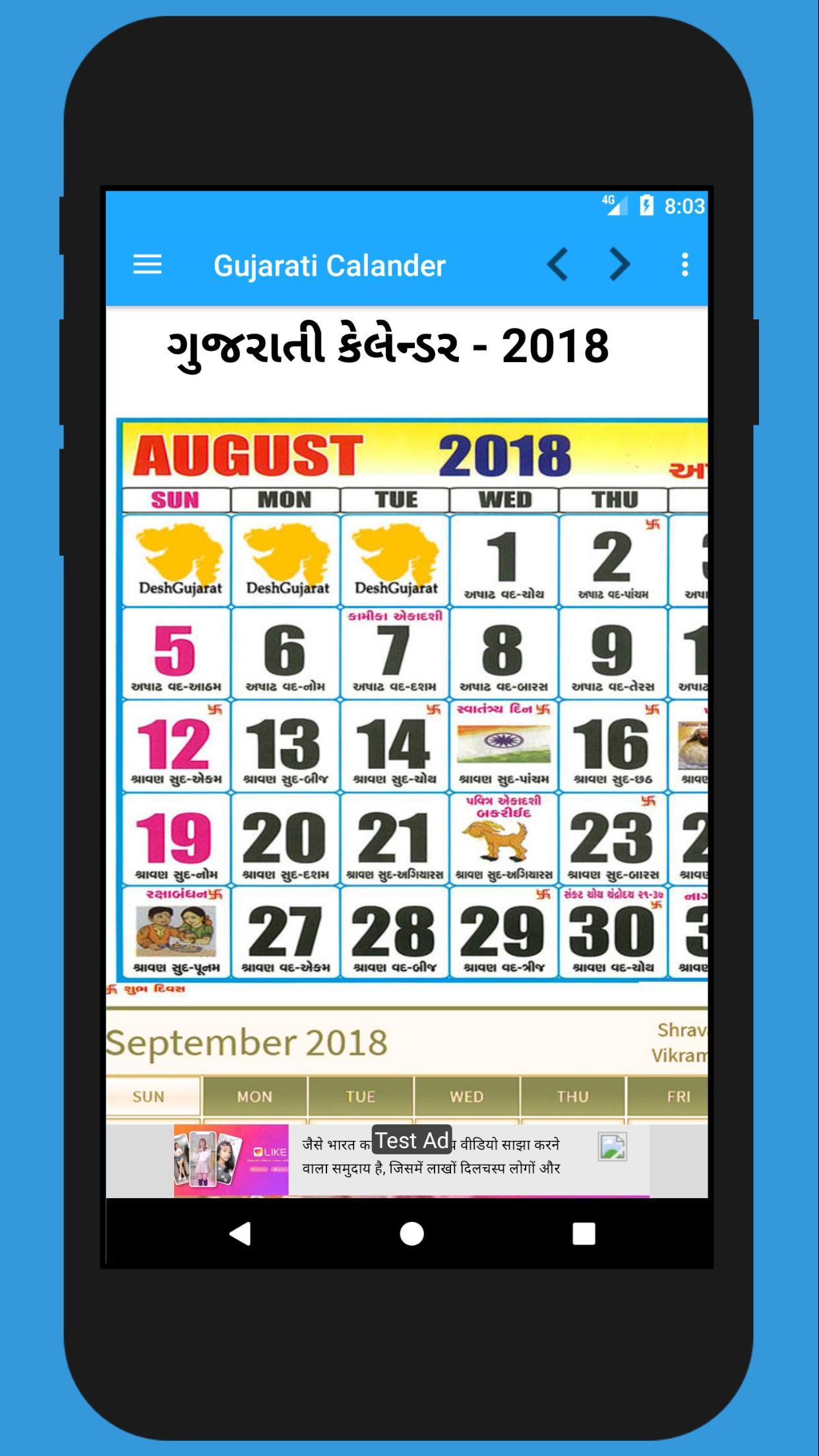 Gujarati Calendar 2020 Pro For Android  Apk Download in Gujarati Calendar 2020 Deshgujarat