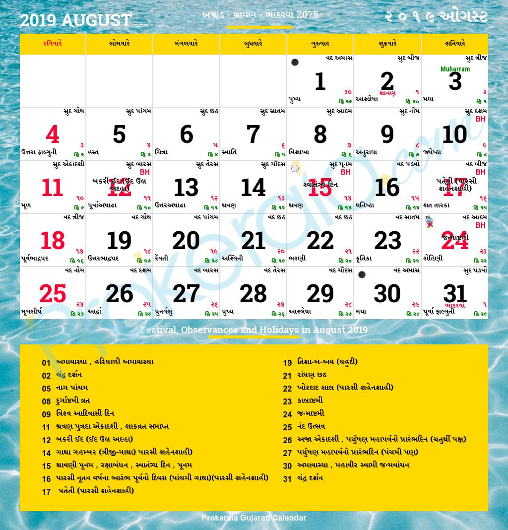 Gujarati Calendar August, 2019 | Vikram Samvat 2075, Ashadha with Gujarati Month Calendar