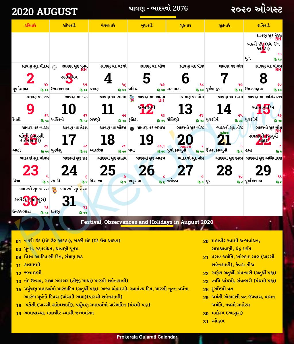 Gujarati Calendar August, 2020 | Vikram Samvat 2076 with Vikram Samvat Date Converter