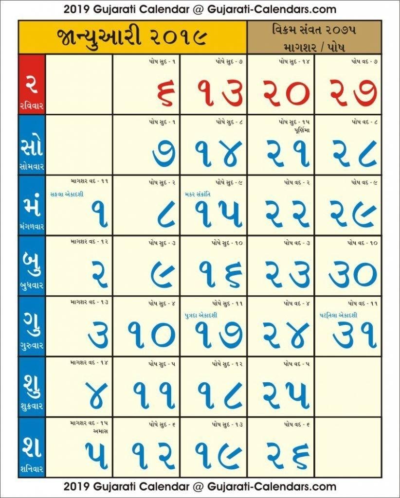 Gujarati Calendar December 2019 | Calendar Template Information with regard to Gujarati Month Calendar