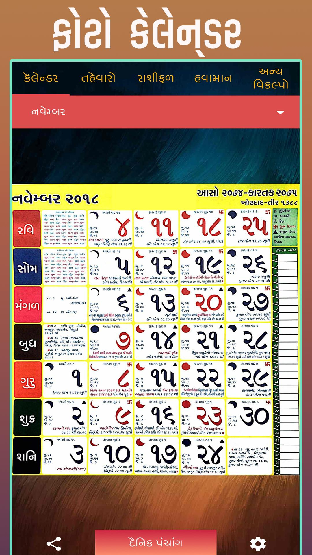 Gujarati Calendar For Android  Apk Download with Gujarati Month Calendar