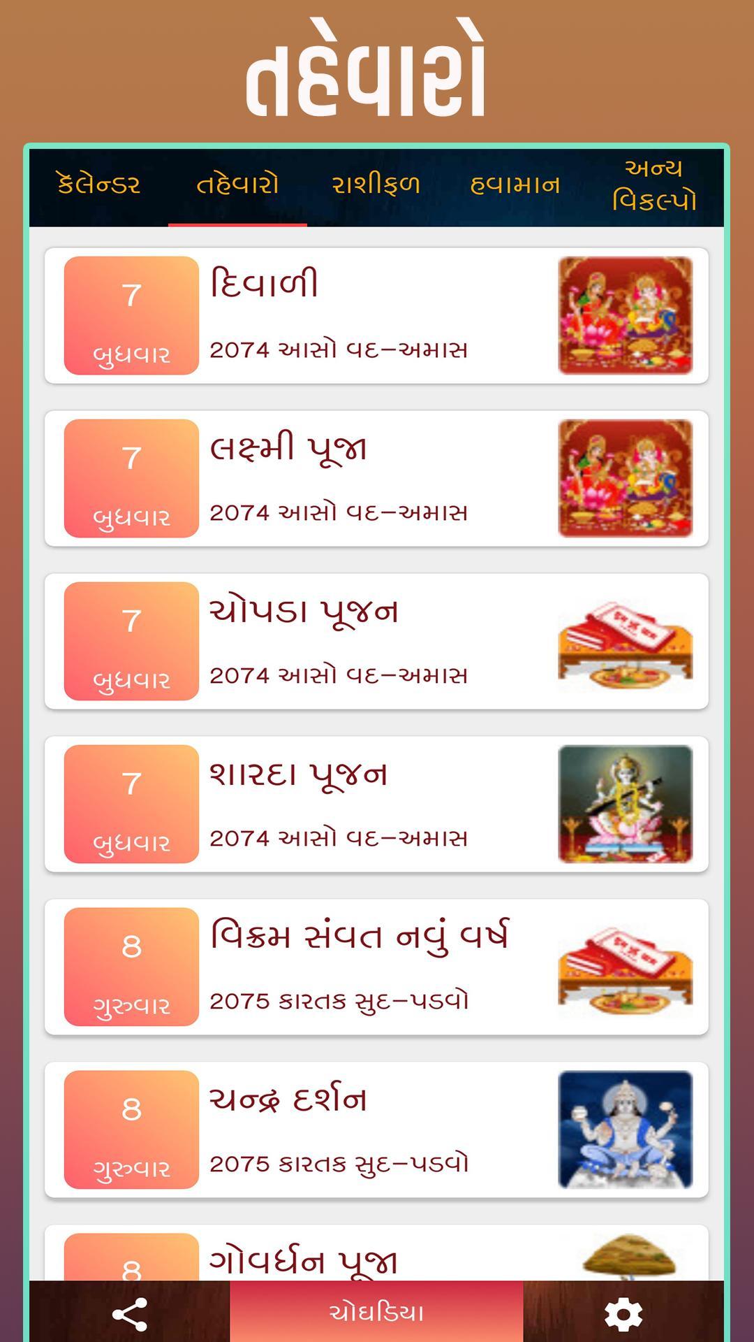 Gujarati Calendar For Android  Apk Download within Gujarati Month Calendar