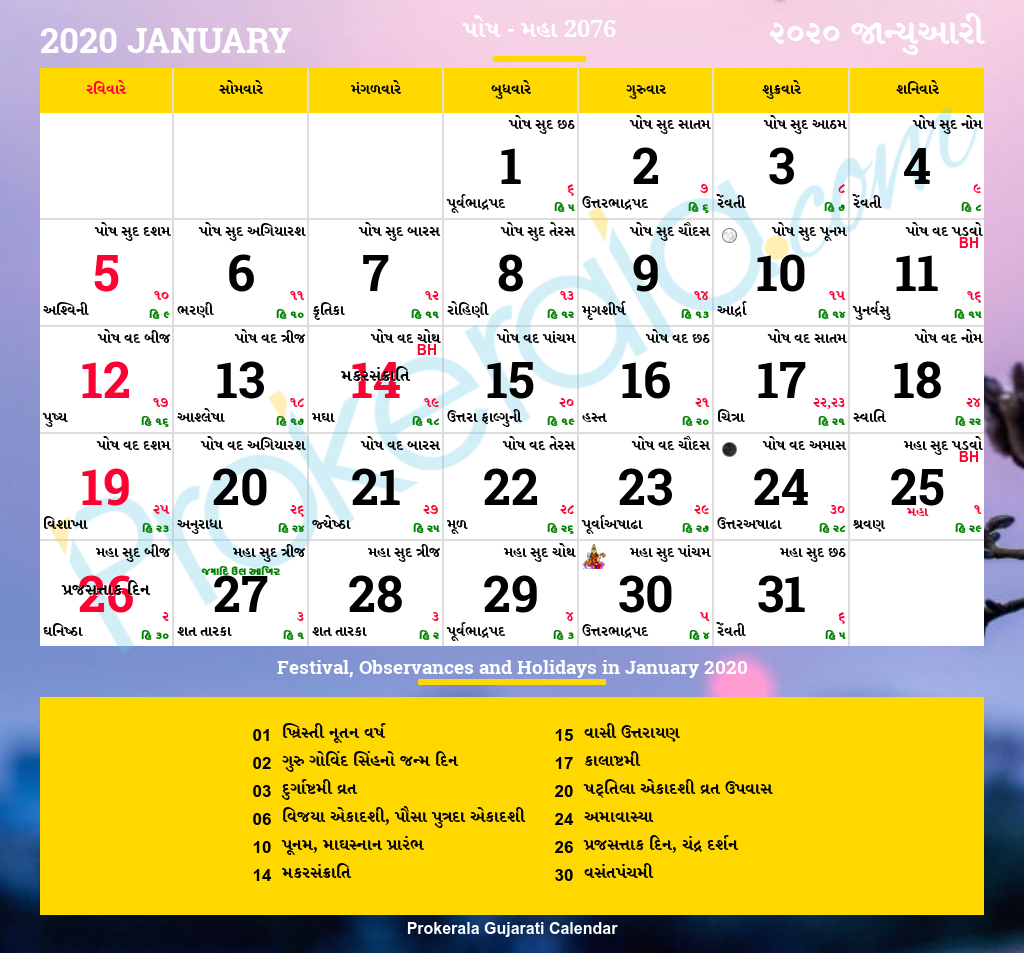 Gujarati Calendar January, 2020 | Vikram Samvat 2076, Posh, Maha for Gujarati Month Calendar 2020