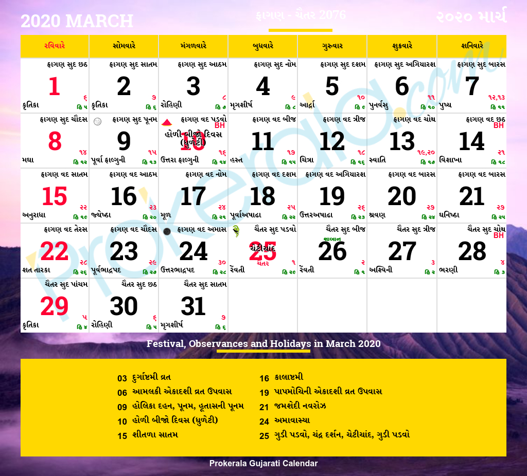 Gujarati Calendar March, 2020 | Vikram Samvat 2076, Phaguna pertaining to Gujarati Month Calendar 2020